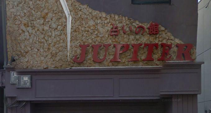 本当の当たる占いと評判の占いの館ジュピター(Jupiter)