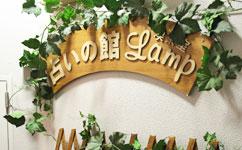 本当の当たる占いと評判の占いの館ランプ(Lamp)